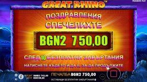 Great Rhinо Megaways Total Win